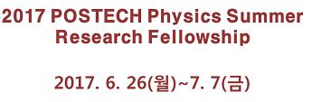 2017 POSTECH Physics Summer Research Fellowship